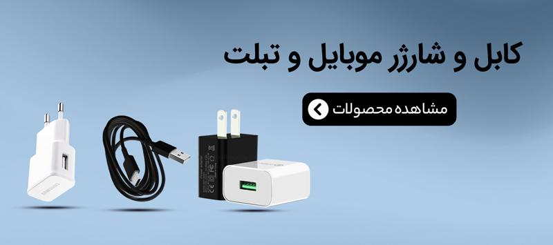 خرید کابل و شارژر از ویوک